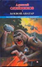 Олейников А. - Боевой аватар' обложка книги