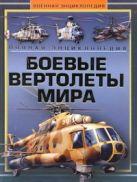 Шунков В.Н. - Боевые вертолеты мира' обложка книги