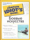 Борковски Ц. - Боевые искусства' обложка книги