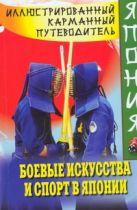 Хатояма Сэйго - Боевые искусства и спорт в Японии' обложка книги
