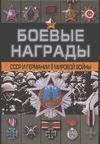 Тарас Д. - Боевые награды СССР и Германии Второй мировой войны' обложка книги