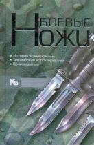 Шунков В.Н. - Боевые ножи' обложка книги