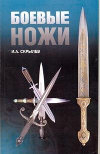 Скрылев И.А. Боевые ножи