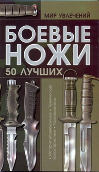 Боевые ножи 50 лучших - фото 1