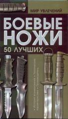 Шунков В.Н. - Боевые ножи 50 лучших' обложка книги