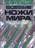 Шунков В.Н. - Боевые ножи мира' обложка книги