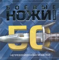 Боевые ножи мира.50 непревзойденных моделей Шунков В.Н.