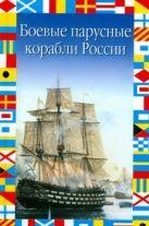 Газенко В.Н. - Боевые парусные корабли России' обложка книги