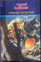 Сергей Зайцев - Боевые роботы. Принцип действия' обложка книги