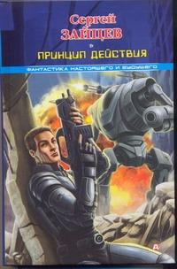 Боевые роботы. Принцип действия Зайцев Сергей