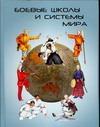 Трубников Б.Г. - Боевые школы и системы мира' обложка книги