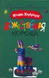 Хмелевская И. - Божественная корова' обложка книги
