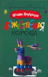 Хмелевская И. - Божественная корова обложка книги
