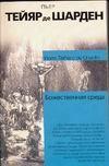 Тейяр де Шарден П. - Божественная среда' обложка книги