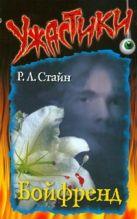 Стайн Р.Л. - Бойфренд' обложка книги