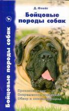 Флейг Д. - Бойцовские породы собак' обложка книги
