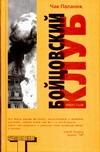 Паланик Ч. - Бойцовский клуб обложка книги