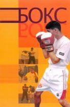 Хики Кевин - Бокс' обложка книги