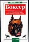 Джимов М. - Боксер' обложка книги