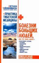 Чойжинимаева С.Г. - Болезни больших людей, или что такое слизь?' обложка книги