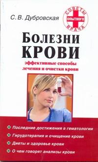 Болезни крови. Эффективные способы лечения и очистки крови Дубровская С.В.