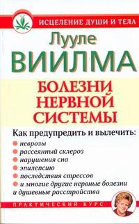 Болезни нервной системы Виилма Л.