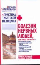 Чойжинимаева С.Г. - Болезни нервных людей, или откуда дует ветер?' обложка книги