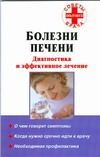 Болезни печени. Диагностика и эффективное лечение Степанова Н.А.