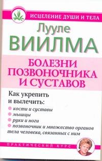Болезни позвоночника и суставов Виилма Л.