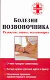 Болезни позвоночника: радикулит, ишиас, остеохондроз