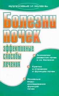 Романова Е.А. - Болезни почек. Эффективные способы лечения обложка книги