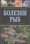 Эндрюс К. - Болезни рыб. Профилактика и лечение' обложка книги