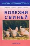 Болезни свиней Сидоркин В.А.