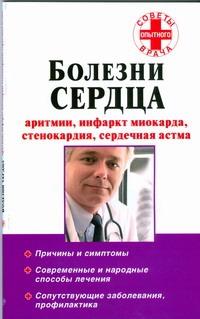 Болезни сердца Вершинин В.Г.