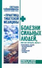 Чойжинимаева С.Г. - Болезни сильных людей, или как обуздать желчь?' обложка книги