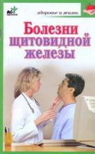 Милюкова И.В. - Болезни щитовидной железы' обложка книги