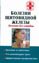 Милюкова И.В. - Болезни щитовидной железы. Лечение без ошибок' обложка книги