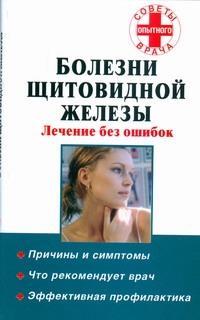 Болезни щитовидной железы. Лечение без ошибок Милюкова И.В.