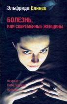 Елинек Эльфрида - Болезнь, или Современные женщины' обложка книги