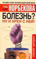 Марченко А.М. - Болезнь? Ну и хрен с ней!' обложка книги