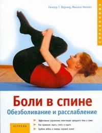 Вернер Гюнтер Т. - Боли в спине. Обезболивание и расслабление обложка книги