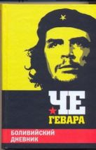 Че Гевара Э. - Боливийский дневник' обложка книги