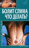 Климовицкий В.Г. - Болит спина.Что делать?' обложка книги