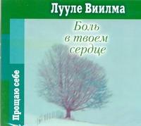 Боль в твоем сердце (на CD диске) Виилма Л.
