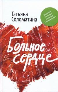 Больное сердце Соломатина Т.Ю.