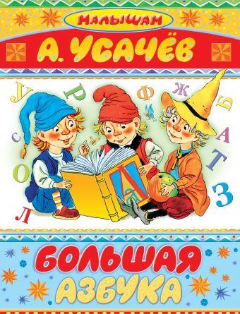 Большая азбука А.Усачёв