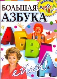 Большая азбука АБВГДейки Соколова Е.В.