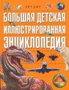 Большая детская иллюстрированная  энциклопедия Золоева Л.В.