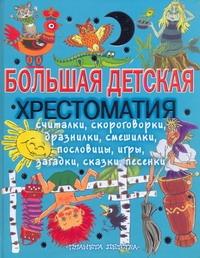 Науменко Т.В. - Большая детская хрестоматия обложка книги