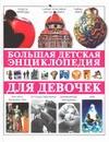 Большая детская энциклопедия для девочек Яковлев Л.В.